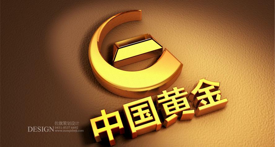 香港中国黄金标志_中国黄金集团_长春专业vi设计图片
