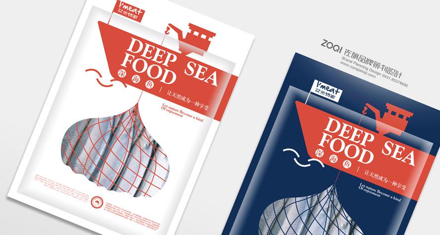 吉林省长春包装设计公司 深海鱼